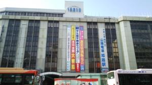 山陽百貨店