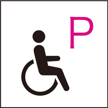 車いす対応駐車場